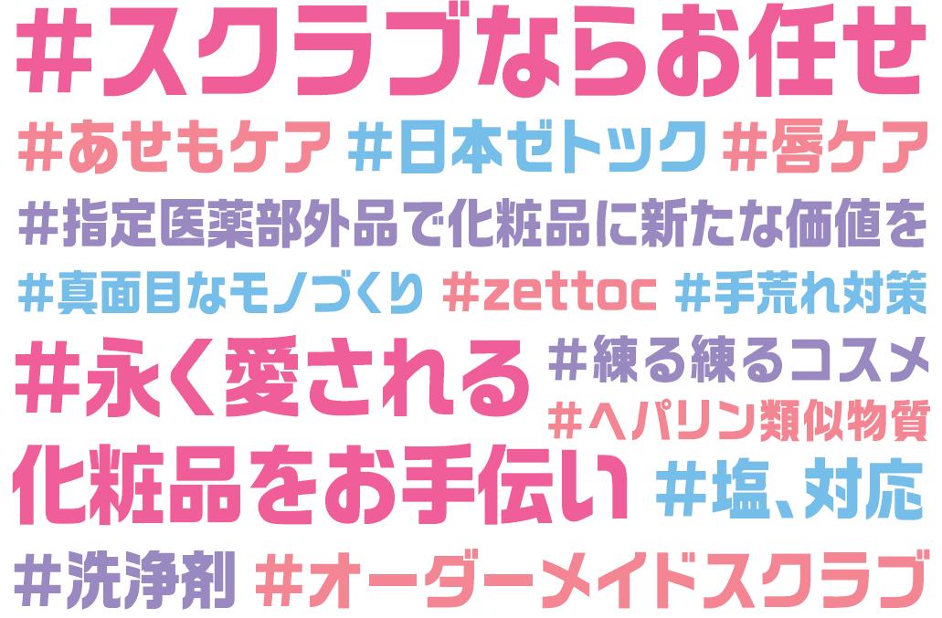 日本ゼトックのオリジナル製剤のご紹介