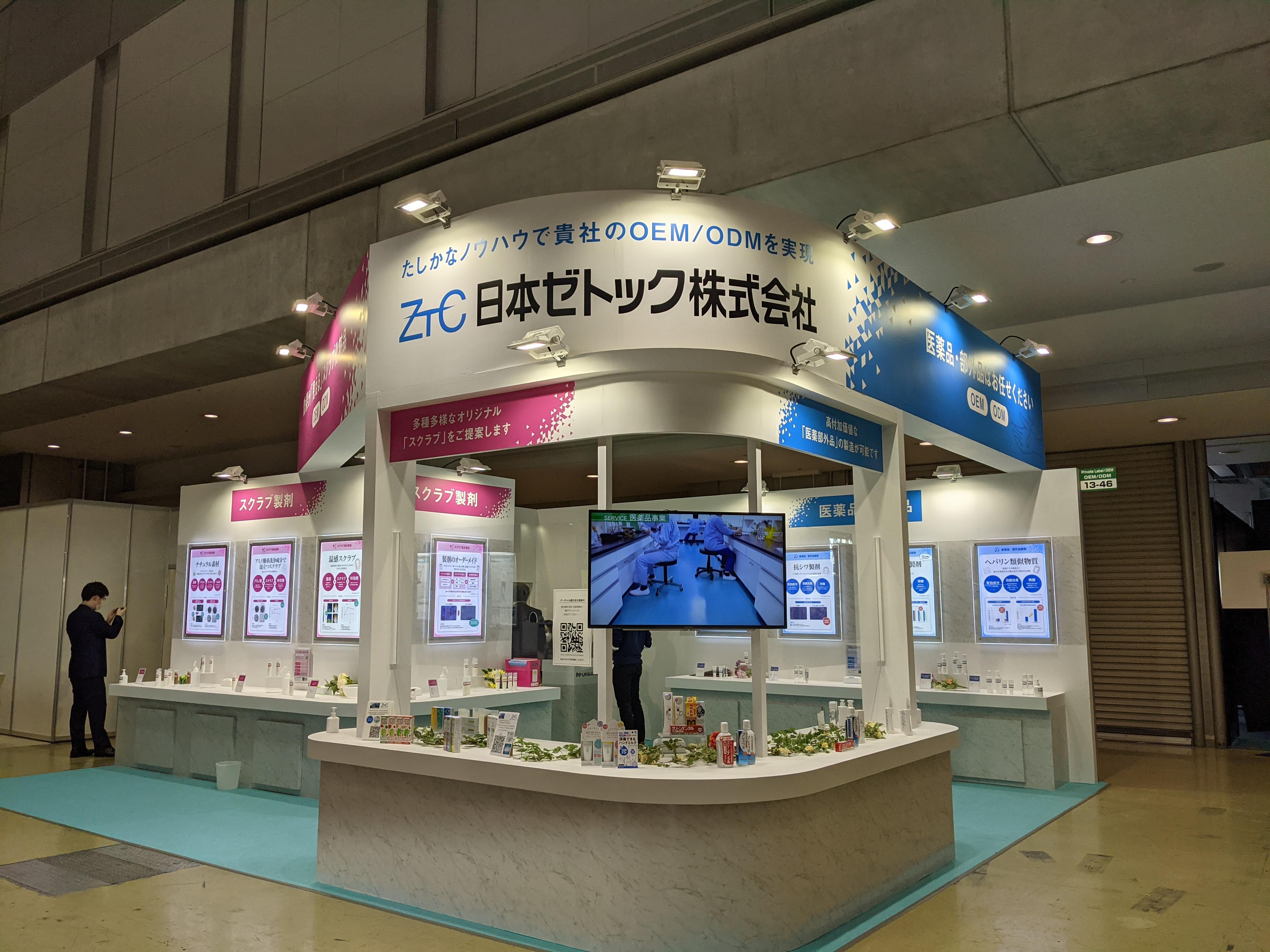 第11回化粧品開発展 東京 ご来場のお礼
